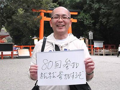 京都市:M川さん