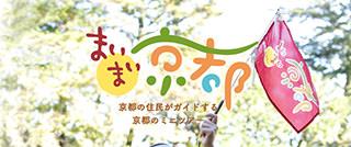 京都の住民がガイドする京都のミニツアー